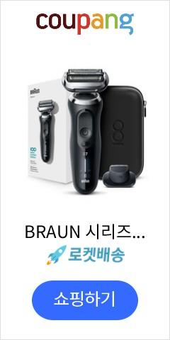 BRAUN 시리즈 7 전기면도기, MBS7, BLACK