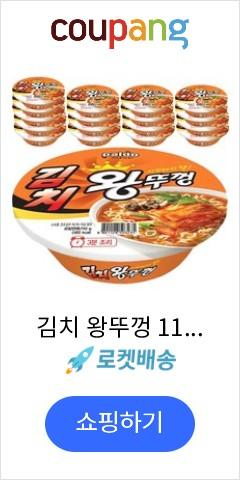 김치 왕뚜껑 110...