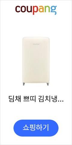 딤채 쁘띠 김치냉장고 WDS10DFACCS 100L 스탠드형