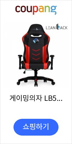 게이밍의자 LB55G, 블루