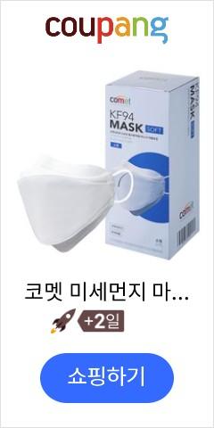 코멧 미세먼지 마스크 KF94, 소프트형 아동용, 개별포장, 20개입