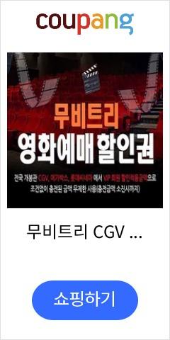 무비트리 CGV 롯...