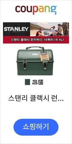 스탠리 클랙시 런치박스 10쿼터 (9.4리터) Stanley classic lunchbox 10qt(9.4L), 9.4L, 그린