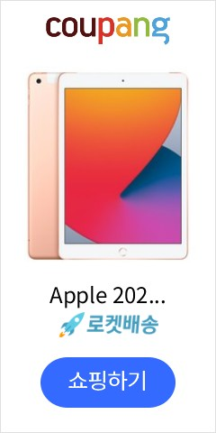 Apple 2020년 iPad 10.2 8세대, Wi-Fi+Cellular, 32GB, 골드