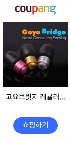고요브릿지 레귤러 소음방지귀마개, 1개, 골드