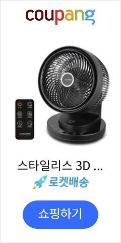 스타일리스 3D 전자식 써큘레이터 SSF-C900B