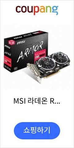 MSI 라데온 RX 570 아머 OC D5 4GB