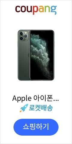 Apple 아이폰 11 Pro Max 공기계 64GB 6.5 디스플레이, Midnight Green (MWHH2KH/A)
