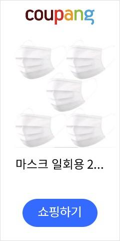 마스크 일회용 20매 30매 50매(화이크), 1팩