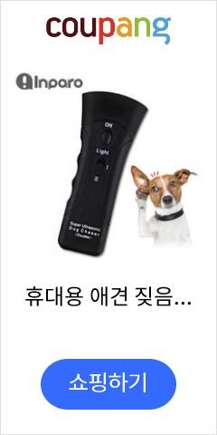 휴대용 애견 짖음 컨트롤기 MT651, 본품선택, 본상품선택