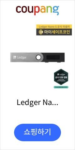 Ledger Nan...