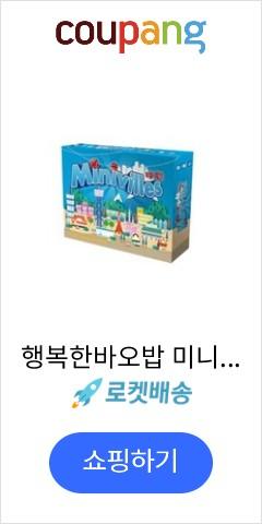 행복한바오밥 미니빌 보드게임, 혼합색상