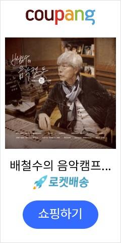 배철수의 음악캠프 30주년 기념 앨범 (180G 12IN 레드 칼라 불투명 LP), 1LP