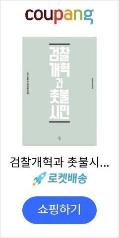 검찰개혁과 촛불시민, 오마이북