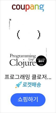 프로그래밍 클로저(...