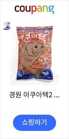 경원 아쿠아텍2 민물낚시 붕어 떡밥 어분