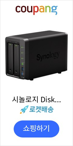 시놀로지 Diskstation 2Bay NAS DS718+