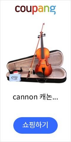 캐논 원목 바이올린 교육용 연습용