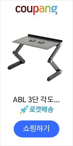 ABL 3단 각도 조절 노트북 쿨러 나마네S2, 블랙