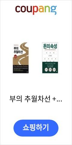 부의 추월차선 + 돈의 속성 [세트상품]