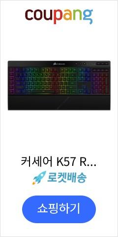 커세어 K57 RGB 게이밍 기계식 무선 블루투스 키보드, RGP0085, 혼합색상