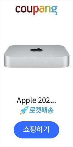 Apple 2020년 맥 미니 PC (M1 칩셋 8코어 CPU 8코어 GPU), SSD 512GB, 8GB