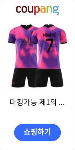 마킹가능 제1의 음바페 축신 파리생제르망 가방포함 킬리앙 음바페 화려한 2021 스페셜에디션 유니폼 풀세트