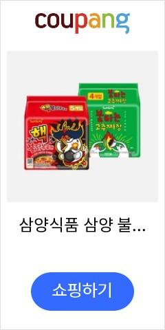삼양식품 삼양 불타는 고추짜장 137g * 4입 + 핵불닭볶음면 140g 5입, 9입