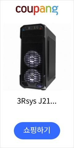 3Rsys J210 해머 미들타워 케이스, 선택하세요
