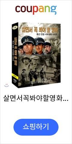 살면서꼭봐야할영화 : 특선 전쟁.서부 영화시리즈 Vol.4 (10disc) - 나바론요새