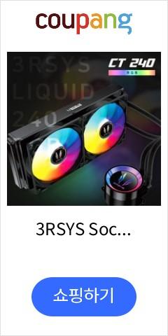 3RSYS Socoool CT 240 RGB 120MM 듀얼팬 수냉쿨러