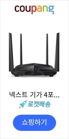 넥스트 기가 4포트 듀얼밴드 유무선 공유기 11AC 1200Mbps 기가비트, NEXT-8004N