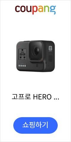 고프로 HERO 8 Black 히어로8 블랙 액션캠 SPJB1