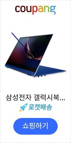 삼성전자 갤럭시북 플렉스 노트북 NT930QCT-A38A (10세대 i3-1005G1 33.78cm WIN10) + 스마트 S펜, 포함, SSD 256GB, 8GB