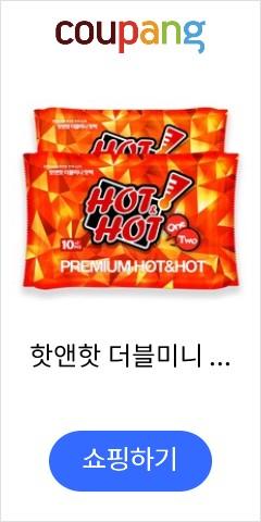 핫앤핫 더블미니 핫팩 2pcs(ORANGE), 20매입