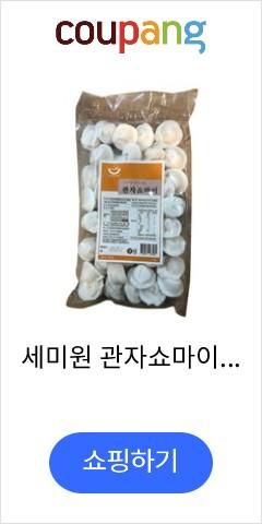 세미원 관자쇼마이 1kg, 1개, 1000g