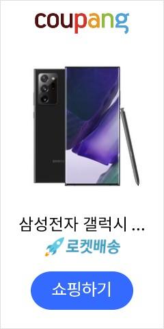 삼성전자 갤럭시 노트20 울트라, 공기계, 미스틱 블랙, 256GB