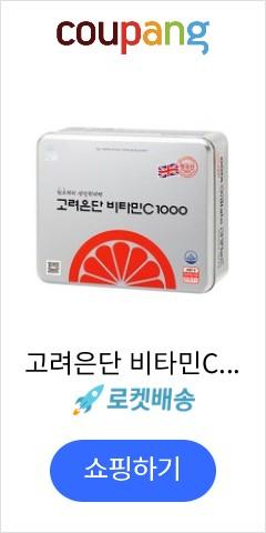 고려은단 비타민C ...