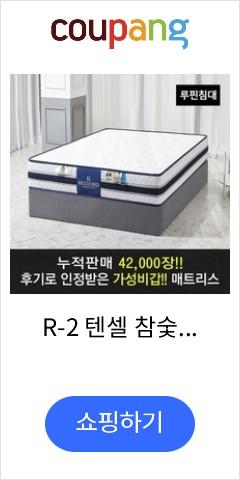 R-2 텐셀 참숯 독립스프링매트리스