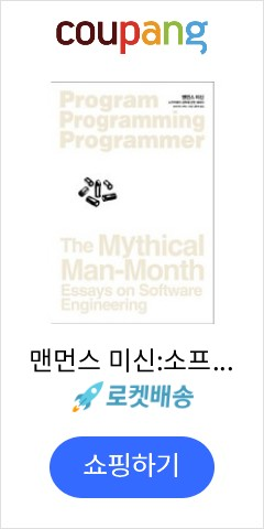 맨먼스 미신:소프트웨어 공학에 관한 에세이, 인사이트