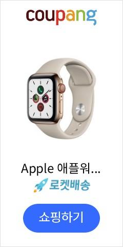 Apple 애플워치5 GPS + 셀룰러 40mm 스포츠밴드 + 스테인리스스틸 케이스, 골드(MWX62KH/A), 스톤(밴드)