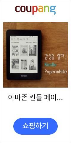 아마존 킨들 페이퍼화이트4 10세대 Kindle Paperwhite 4, 블랙, 8g