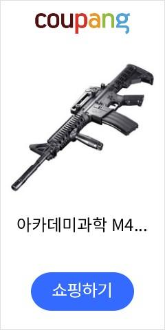 아카데미과학 M4A1 RIS 에어건