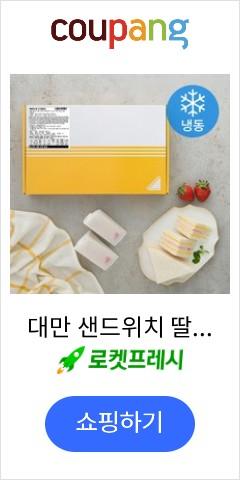대만 샌드위치 딸기 (냉동), 70g, 12개