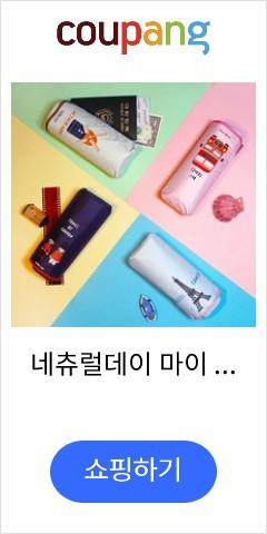 네츄럴데이 마이 트립 5단우산 미니 UV차단 양산겸용(2019년 신제품)