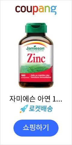 자미에슨 아연 10mg 100정, 24.5g, 1개