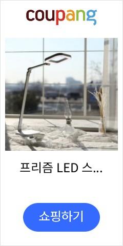 프리즘 LED 스탠드 PL-3200WH, 단일상품