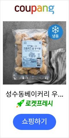 성수동베이커리 우리밀 크림치즈 팥 붕어빵 (냉동), 900g, 1개