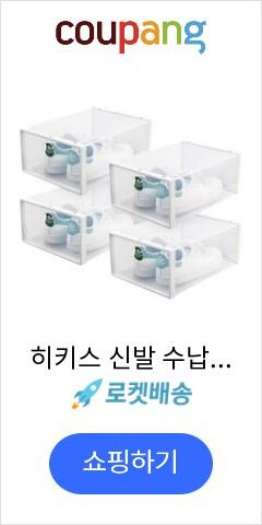 히키스 신발 수납박스 인테리어 보관 확인 투명 슈즈정리함, 4개