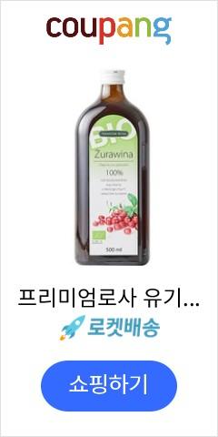 프리미엄로사 유기농 크랜베리 원액, 500ml, 1개
